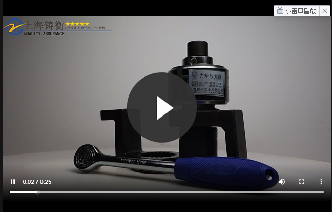 SGBZQ力矩倍力器,扭力扳手倍增器视频介绍