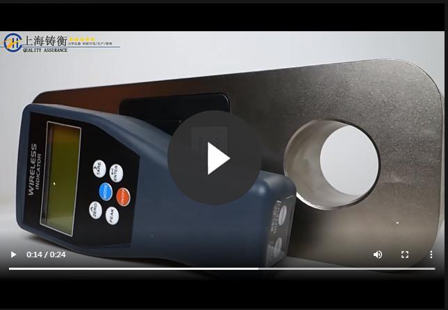 铸衡SGLD无线拉力计,带数显的无线拉力测力计视频介绍